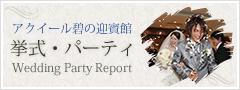 挙式・パーティー