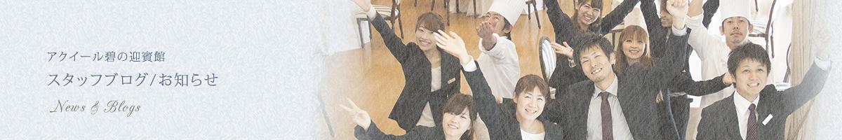 スタッフブログ/お知らせ