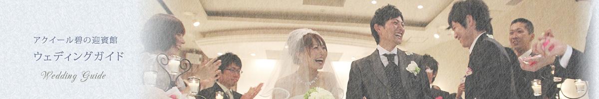 挙式・パーティー|Wedding Report